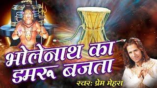 Prem Mehra Hit Kaawad Bhajan  Bhole Nath Ka Damru