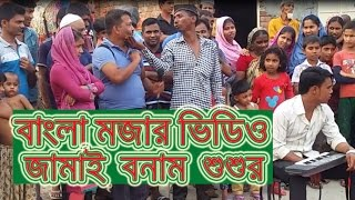 New Bangla Funny Video জামাই বনাম শুশুর Mojar Gan