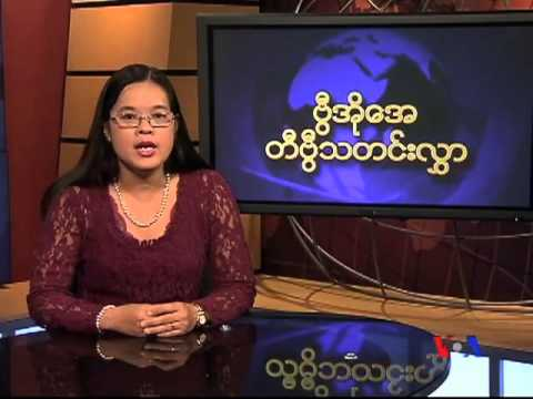 Burmese TV Update 05-15-2013