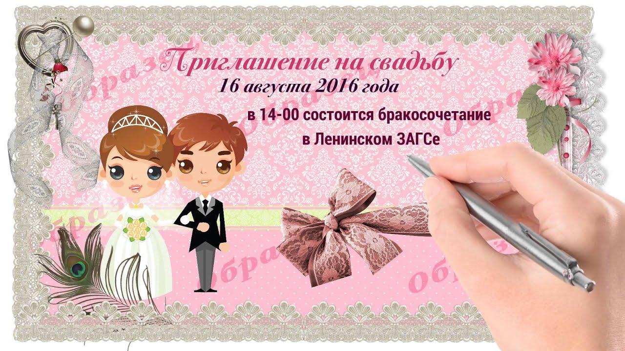 Открытки на свадьбу  видео 125