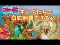 【パズドラ縛りプレイ】伝説の龍使いへの道 Part.87【ゆっくり実況】