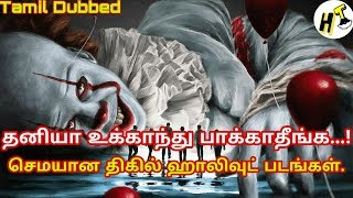 5 Best Horror Movies Collection Part 2 | Tamil Dubbed | Hollywood Tamizha