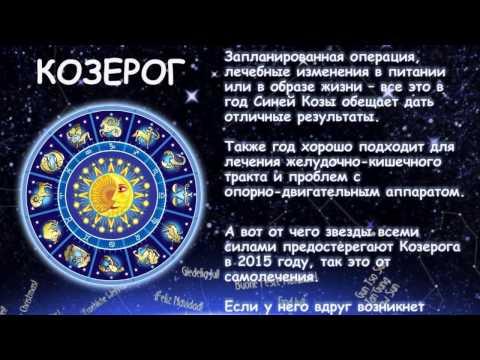 Персональный гороскоп козерог