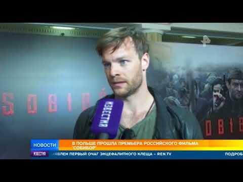 В Польше прошла премьера российского фильма Собибор