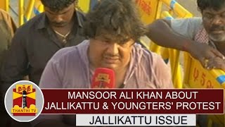 Actor Mansoor Ali Khan about Jallikattu & Youngsters' protest in Marina | Thanthi Tv