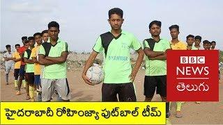 This is Hyderabadi Rohingya football team BBC News Telugu