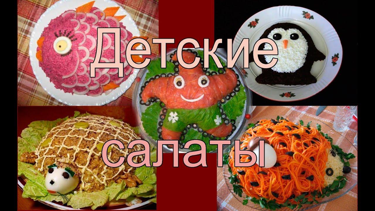 Оформление салатов детям на день рождения фото