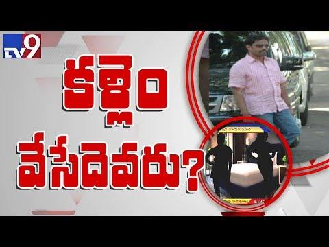 America Sex Racket - BJP Tummala Padma reacts - TV9 thumbnail