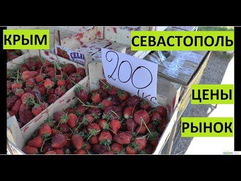 Крым. Севастополь. Цены овощи, фрукты, мясо...