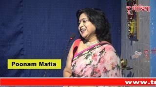 Poonam Matia   मैं जिन्दा हूँ तभी तक- दुश्मनी का खेल सारा है..   Poetry   True Media Studio