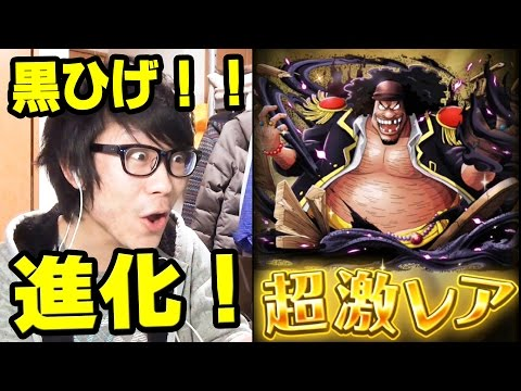 トレクル!黒ひげ進化!必殺技動画!one Piece video