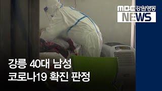 투R]강릉 40대 남성 코로나19 확진 판정