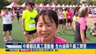 中華郵政運動會 董事長與2千員工展活力-民視新聞