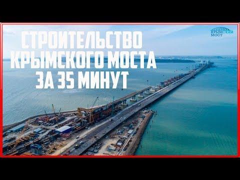 Крымский мост. Строительство за 35 минут. Керченский мост.