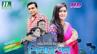 Bangla Natok Shilar Golpo by Aparna Ghosh, Satabdi Wadud