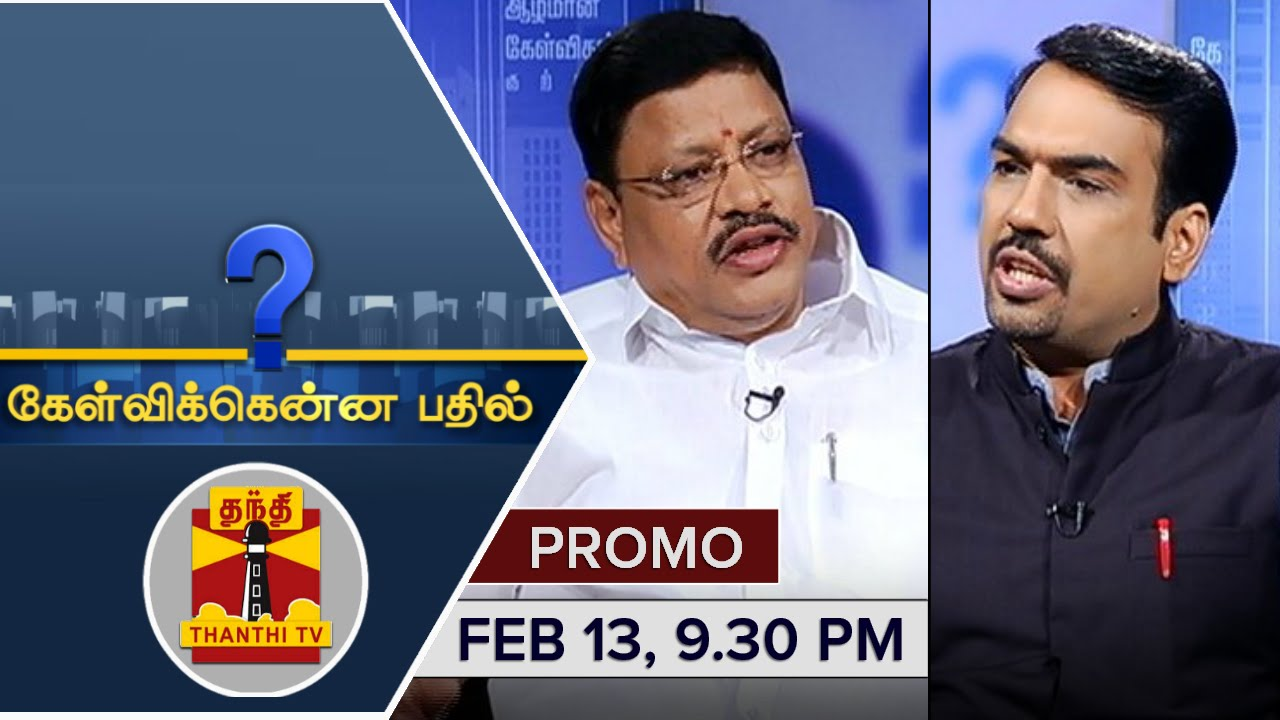 Kelvikkenna Bathil : Exclusive Interview with Jayantilal Challani - Promo (13/2/2016)