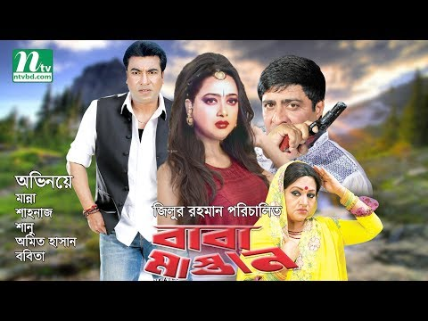 Baba Mastan (বাবা মাস্তান) By Manna, Shahnaz, Shanu, Amit Hasan, Bobita | NTV Bangla Movie