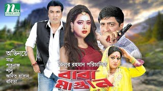 Bangla Movie Baba Mastan by Manna, Shahnaz, Shanu,Amit Hasan