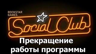 GTA V Прекращена работа программы Social club UI, Как Решить!