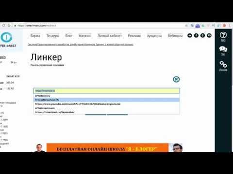 сервис lookatlink и 250 бесплатных показов вашего объявления