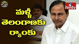 Telangana Ranks 3rd In Bestgoverned States In India | Jordar News Full Episode | hmtv