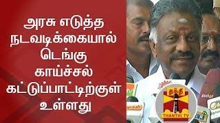 Dengue Fever under Control - TN Deputy CM, O. Panneerselvam | Thanthi TV