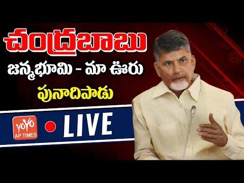 CM Chandrababu LIVE | Participation In Janmabhoomi Maa Vooru at Punadhipadu | YOYO AP Times