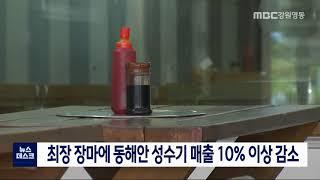 투/최장 장마에 동해안 성수기 매출 10% 이상 감소