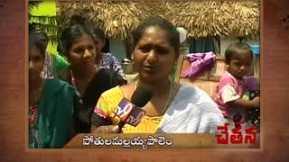 Visakha RH Colony residents demand house pattas || Chetana