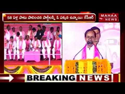 CM KCR about TRS new scheme | Praja Ashirvada Sabha | Warangal | Mahaa News