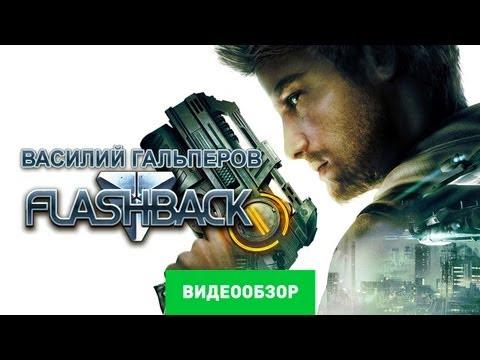Обзор Flashback (2013) [Review]