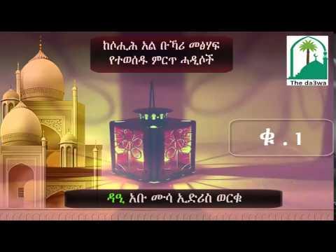 amharic dawa ከሶሒሕ አል ብኻሪ መፅሃፍ የተወሰድ ምርጥ ሓዲሶች / ቁ . 1 مختارات من صحيح البخاري باللغة الامهرية