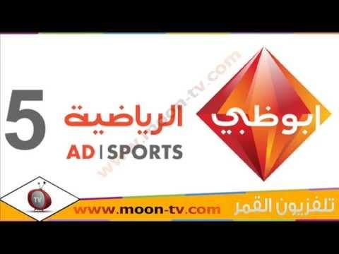 تردد قناة ابو ظبي الرياضية الخامسة اتش دي  Abu Dhabi Sports 5 HD