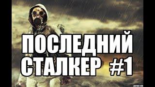 """Прохождение-стрим STALKER """"Последний сталкер"""". Часть 1. Тьма"""