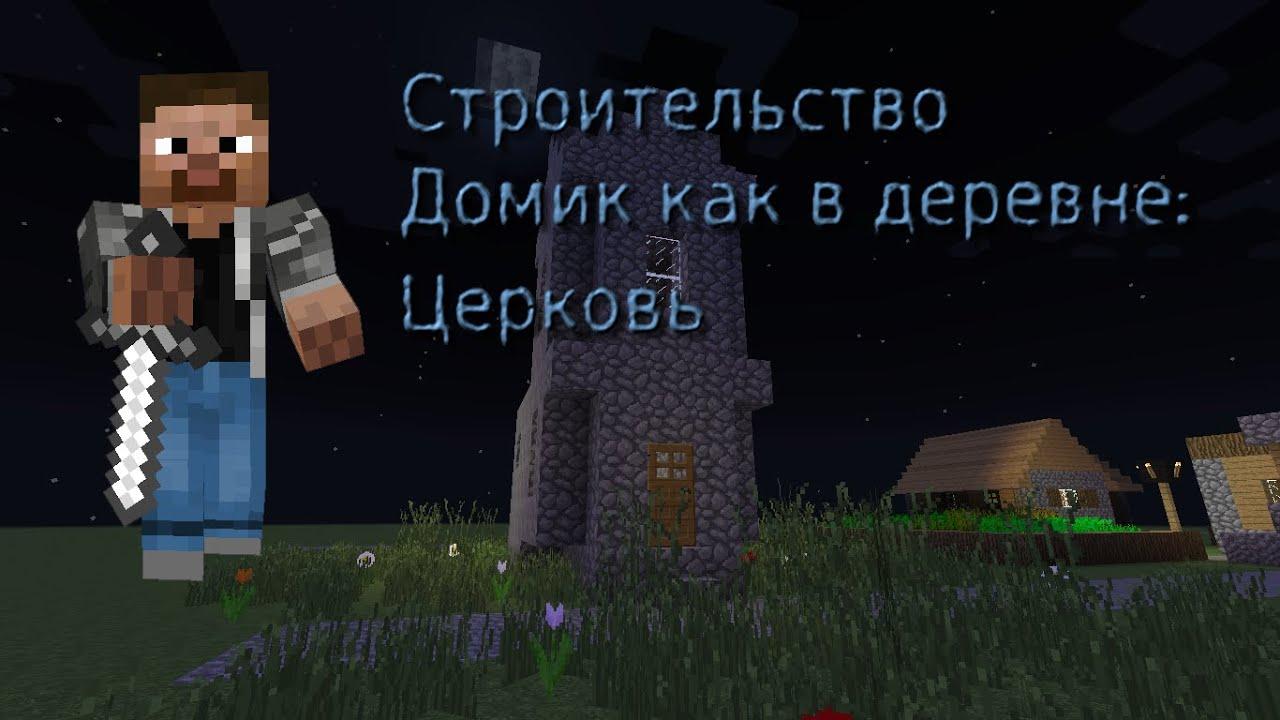 как построить церковь в minecraft