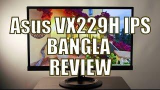Asus VX229H AH IPS Monitor Review in Bangla | Bangla Review | PCB BD