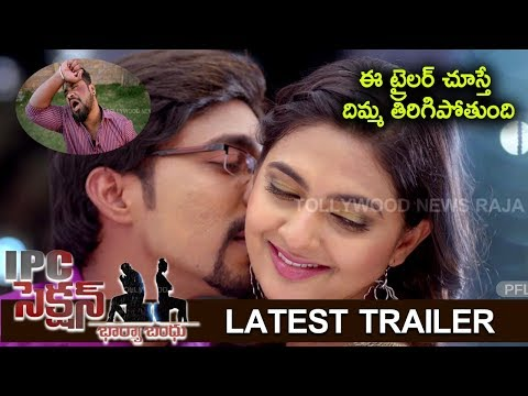 IPC Section Bharya Bandhu Movie Trailer 2018 || Latest Telugu Movie || Tollywood News Raja