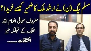 EXCLUSIVE:Inamullah Khattak tells How PMLN blackmailed NAB Judge Arshad Malik-Abid Andleeb Officials