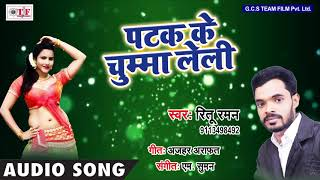 Patak Ke Chumma Le Li ~ Ritu Raman Hit Bhojpuri Song ~ Team Film ~ Bhojpuri New Hit Song 2018