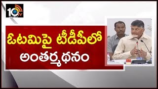 TDP Leaders Continues Meetings on Defeat Reasons  News