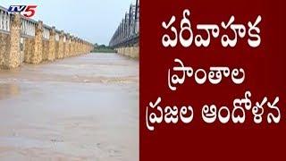 గోదావరి ఉగ్రరూపం..! | Increased Water Levels in Godavari River