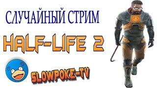 ✅half-life 2 Начало прошлого в БУДУЩИМ ✅ half-life 2