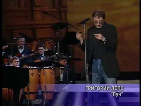 Григорий Лепс - луч (03.02.2007)