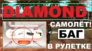 БАГ НА DIAMOND RP ( ВЫПАЛ САМОЛЁТ - ДЕРЖИ ЛИЦУХИ БРАТ ) + ПРУФЫ - ВЕРТЕИЧ [GTA SAMP]