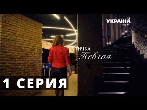 Птичка певчая (Серия 1)