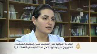 الحكومة اللبنانية تقرر التوقف عن استقبال اللاجئين السوريين