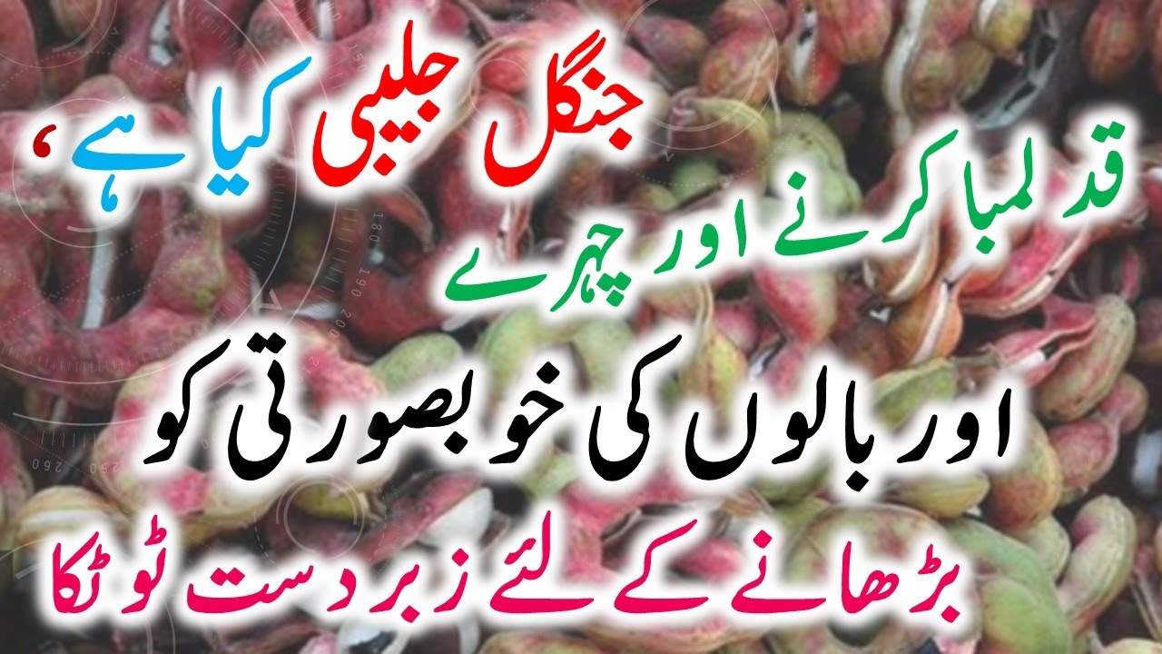 Tamarind Fruit || Height Growth || Skin Care | Hair Treatment | Health Tips | Beauty Tips In Urdu