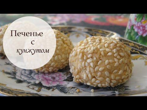 🍪 Печенье с кунжутом без яиц 🍪