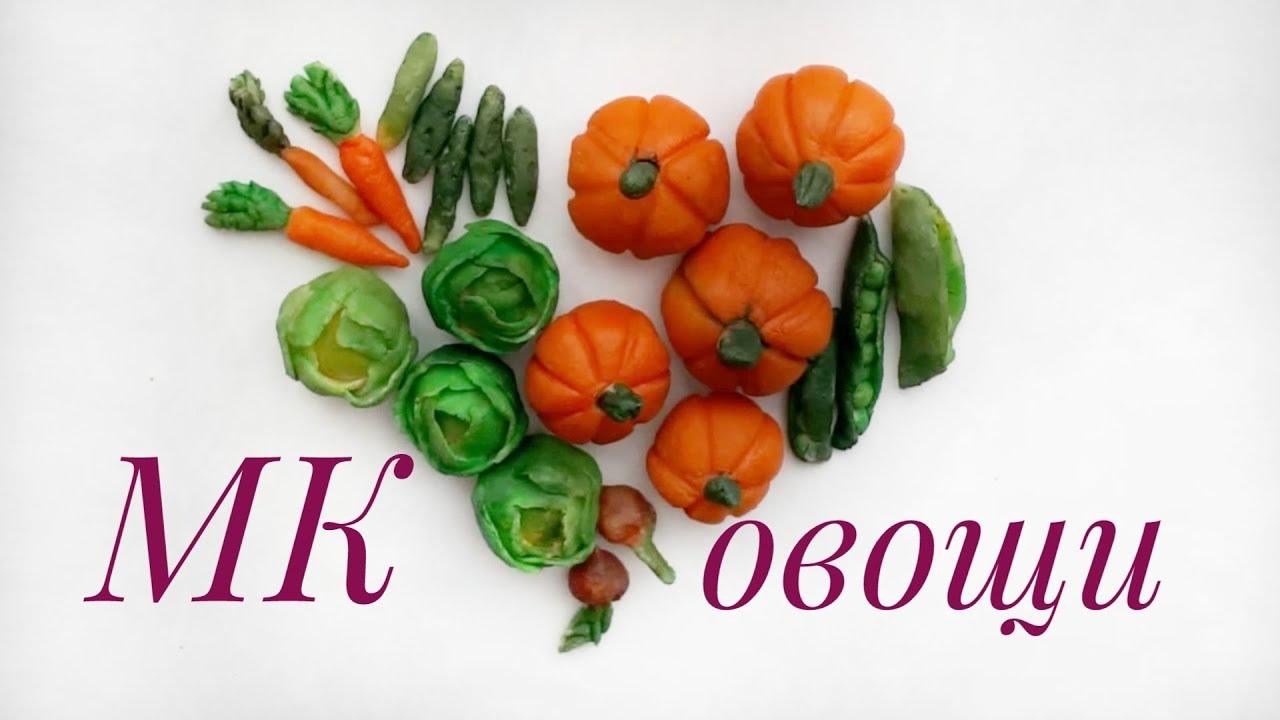 Овощи из соленого теста своими руками