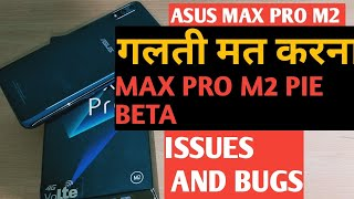 Asus Zenfone Max Pro M2 PIE BETA UPDATE | रुक जाओ | Issues and BUGS MAX PRO M2 PIE Update REVIEW